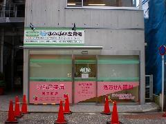 医院 薬局 ガラス面 神奈川県 横浜市