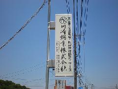 建設関係会社の袖看板 神奈川県 厚木市