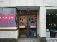 整骨院、接骨院 看板! 神奈川県 川崎市