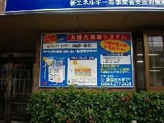 会社 企業 壁面看板! 神奈川県 川崎市