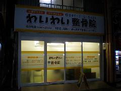 整骨院 看板 神奈川県 横浜市