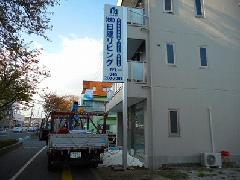 建設屋さんの自社ビル 自立ポール袖看板 神奈川県 大和市
