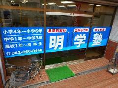 学習塾 東京都 町田市