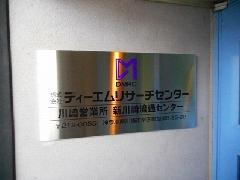 ステンレスサイン 銘板風 神奈川県 川崎市