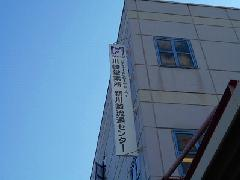 流通センターの袖看板 神奈川県 川崎市
