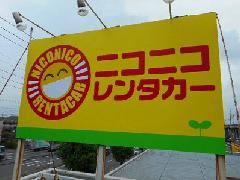 ニコニコレンタカー 屋上 野立て系サイン 千葉県