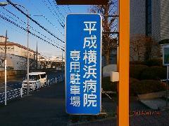 総合病院 駐車場入り口の案内袖看板 神奈川県 横浜市