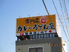 カレーうどん専門店オープン!