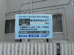 特殊機械加工工場の自立看板