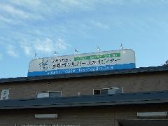 屋上サイン(シルバー人材センター)
