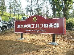 ゴルフコースの入口サイン