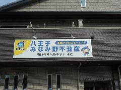 不動産屋さんの壁面サイン 東京都八王子市七国