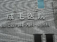 病院の立体文字 千葉県市川市