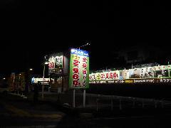てもみ・ほぐし 店舗サイン 神奈川県秦野市