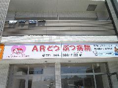 動物病院の壁面サイン 神奈川県 川崎市