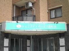 壁面パネルサイン 神奈川県 仲町台
