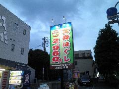 リラクゼーションサロンさんのサイン設置工事 東京都稲城市