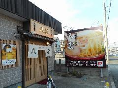 らーめん屋さんの新店舗サイン設置工事 神奈川県 大和市