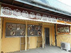 鍼灸院のサイン設置工事 神奈川県大和市
