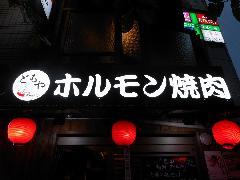 ホルモン焼肉店さんの看板リニューアル工事 東京都 東田端