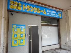 トランクルームのパネルサイン設置 東京都 墨田区