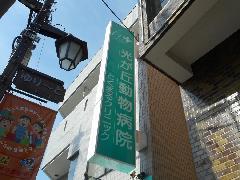 袖看板、アクリル面板および内部電装交換工事 東京都板橋区
