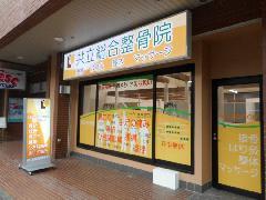 整骨院さんのサイン工事一式 東京都武蔵野市