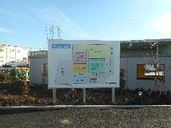 技術教習所の看板 神奈川県綾瀬市