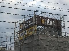 屋上 広告塔サイン工事 神奈川県横浜市