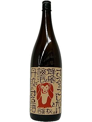 丹波のさる酒 13° 1.8L