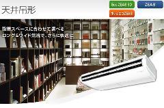 ダイキン 天井吊形 SZYH160BBD