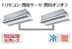 東芝 天井カセット形2方向吹出しタイプ AWEB22455M