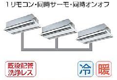 東芝 天井カセット形2方向吹出しタイプ AWEE22455M