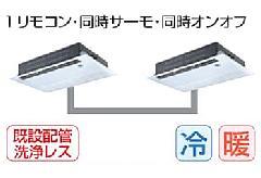 東芝 天井カセット形1方向吹出しタイプ ASEB11255M