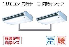 東芝 天井吊形 ACEB16055M