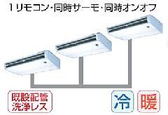 東芝 天井吊形 ACEC16055M