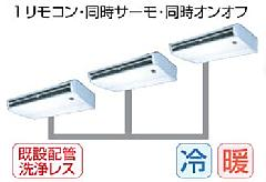 東芝 天井吊形 ACEE16055M