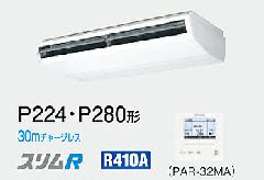三菱 天吊形 PCZ-RP224BB