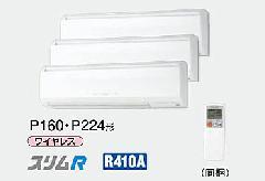 三菱 壁掛形ワイヤレス PKZT-RP160KLB