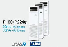 三菱 床置形KAタイプ PSZT-RP160KB