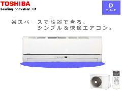東芝 大清快Voice RAS-2512D