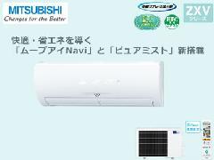 三菱 霧ヶ峰ムーブアイ MSZ-ZXV401S