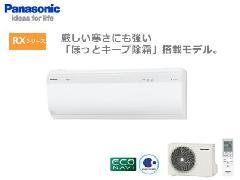 パナソニック エアコン CS-RX250C2