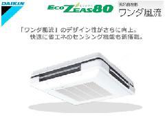 ダイキン エアコン EcoZeasシリーズ SZZU280CAD