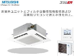 三菱 スリムERシリーズ PLZ-ERP50SBED