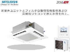 三菱 スリムERシリーズ PLZ-ERP140BED