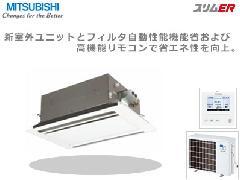 三菱 スリムERシリーズ PLZ-ERP40SLD