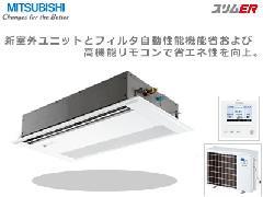 三菱 スリムERシリーズ PMZ-ERP80SFED