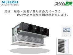 三菱 スリムERシリーズ PDZ-ERP140SFD