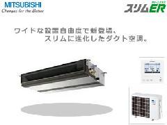 三菱 スリムERシリーズ PEZ-ERP63SDD